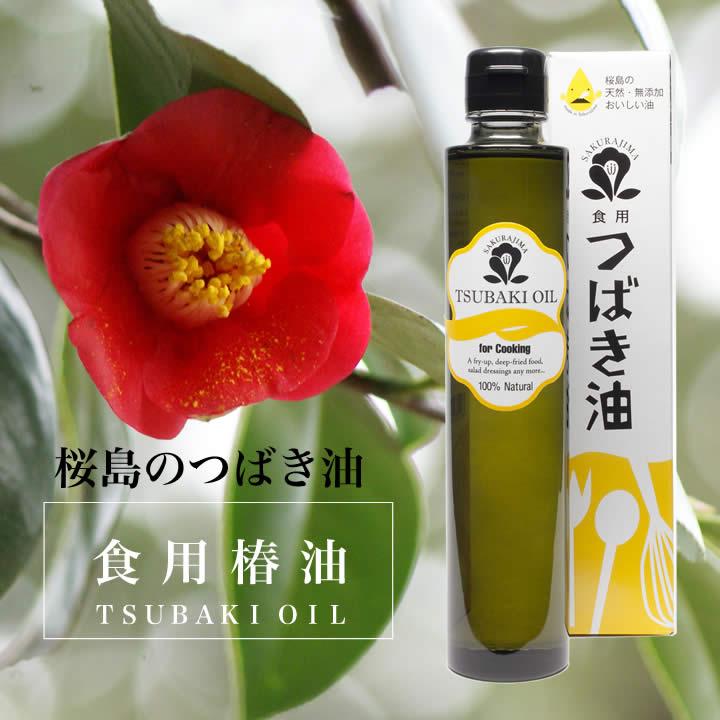 椿油 食用