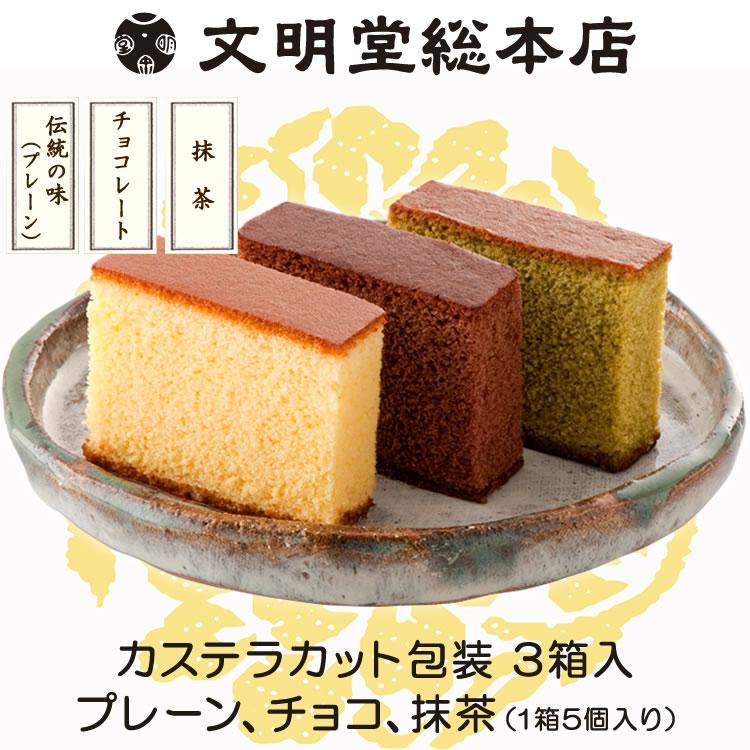 文明堂総本店 カステラカット包装 3箱入