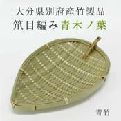 大分青竹製 青木の葉