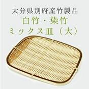 大分真竹製 ミックス皿大