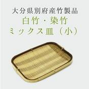 大分真竹製 ミックス皿小