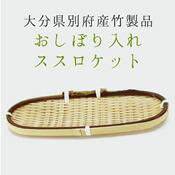 大分竹製品 とうふすくい
