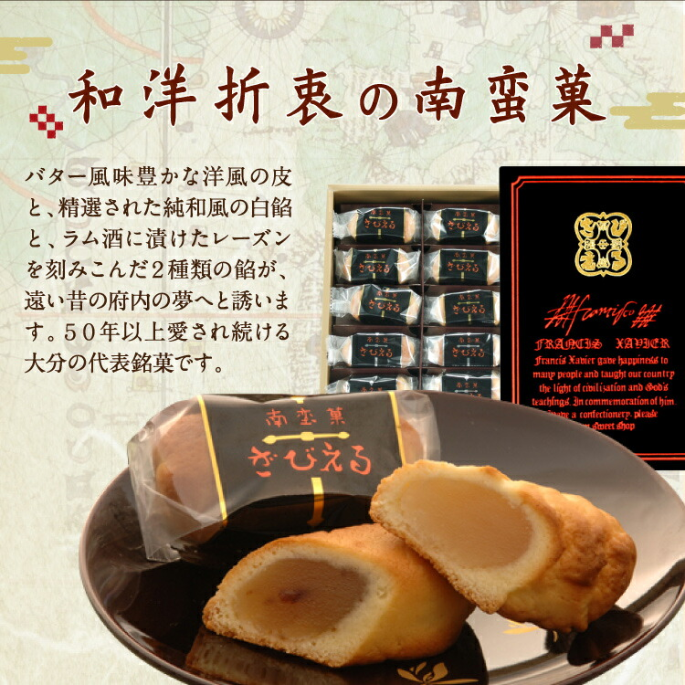 お 菓子 ザビエル 大分銘菓ざびえる本舗の「ざびえる」は大分の代表的な大分土産です。【大分空港お取り寄せ通販 tabito(たびと)】