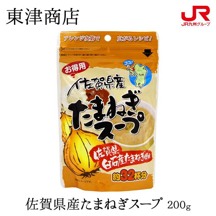 東津商店 佐賀県産たまねぎスープ