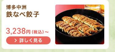 博多中洲鉄なべ餃子