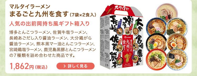 マルタイラーメン まるごと九州を食す