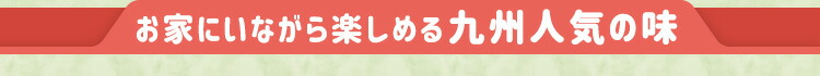 九州人気の味