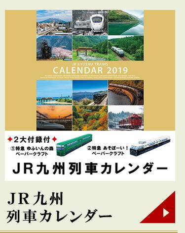 JR九州列車カレンダー