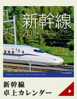 新幹線卓上カレンダー