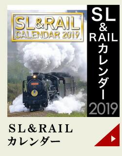 SL&RAILカレンダー