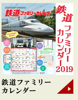 鉄道ファミリーカレンダー
