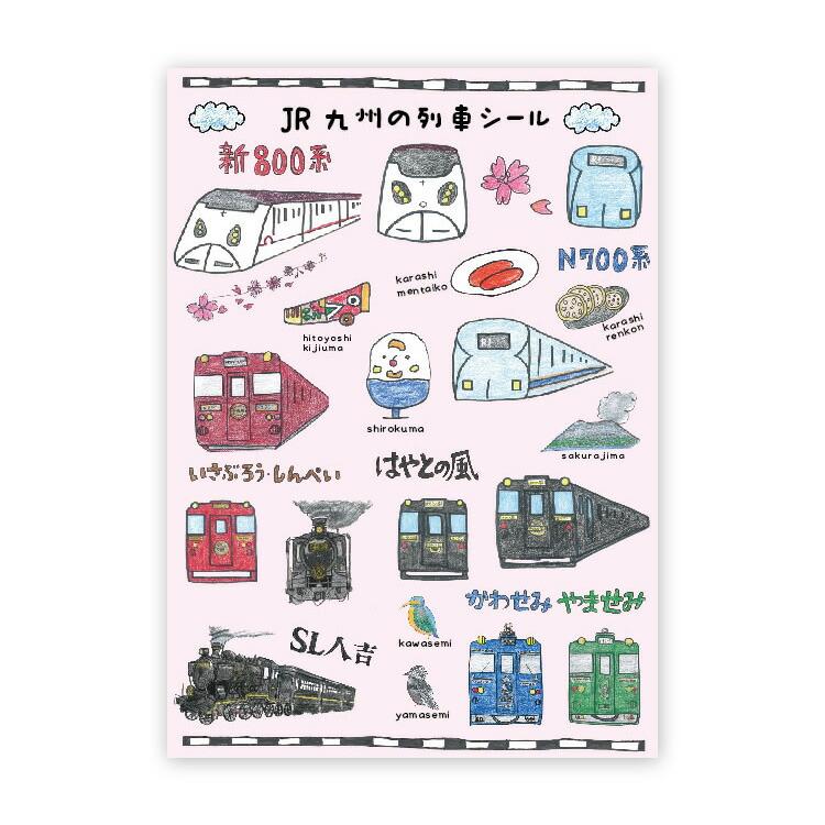 JR九州の列車シール ピンク
