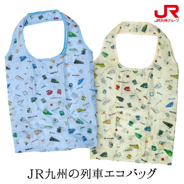 JR九州の列車エコバッグ