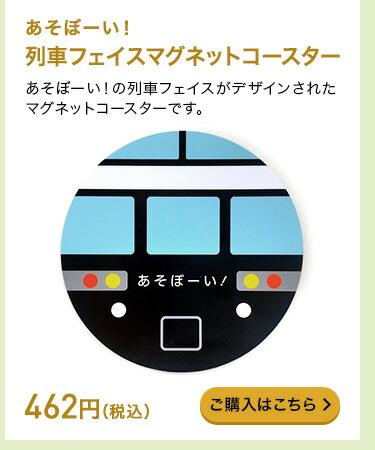 列車フェイスマグネットコースター