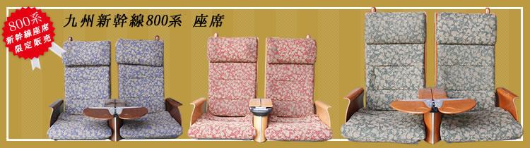 九州新幹線800系2人掛け座席