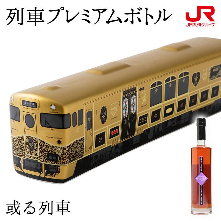 列車プレミアムボトル 或る列車