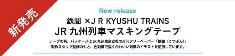 JR九州列車マスキングテープ