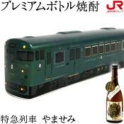 特急列車 やませみプレミアムボトル焼酎