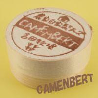 吉田牧場のカマンベールチーズイメージ3