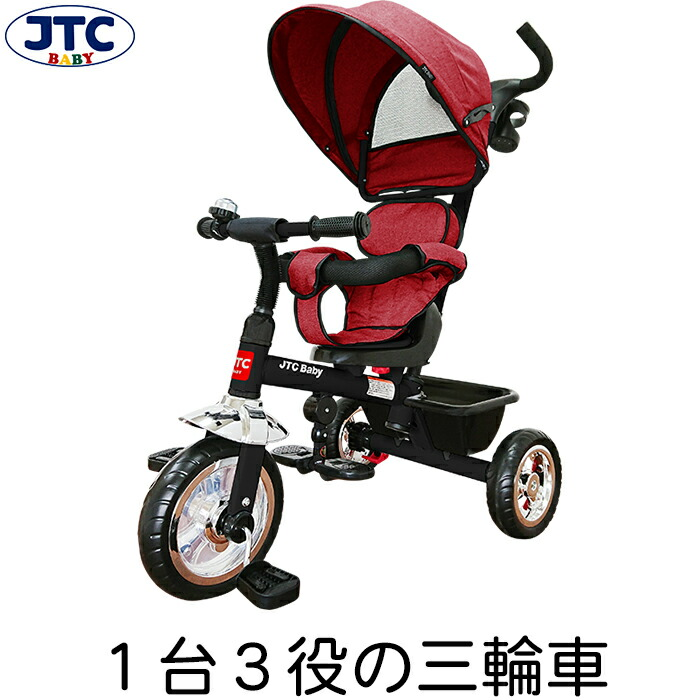 3in1 Tricycle(ディープレッド)