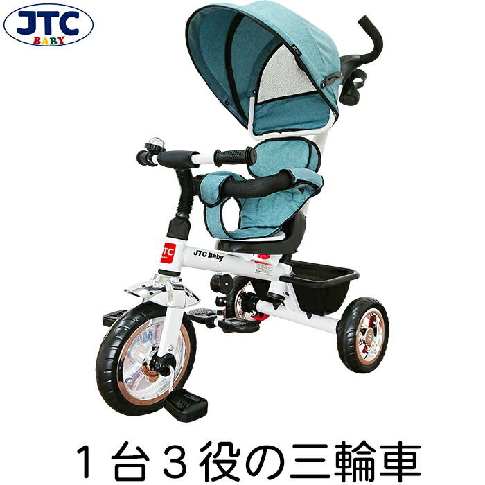 3in1 Tricycle(ペールブルー)