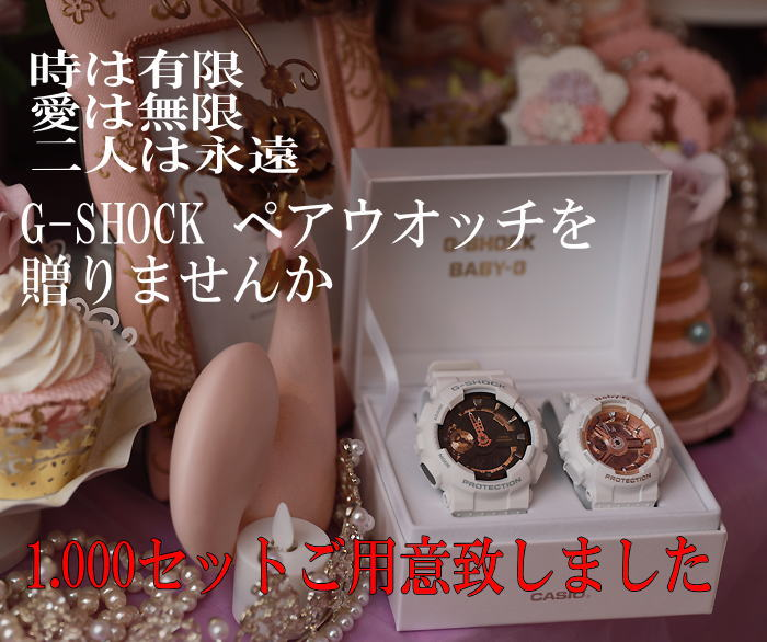 G-SHOCK Baby-G  g-shock ペアウオッチ Gショックペアウオッチ