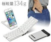 iPad&iPhone用ポータブルキーボード Bookey Pocket