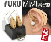 USB充電式 集音器 FUKU MIMI 〜福耳〜