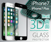 iPhone7/7 Plusシリーズ用 Real 3D曲面 液晶保護ガラス