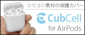 AirPods用 シリコン保護カバー CubCell