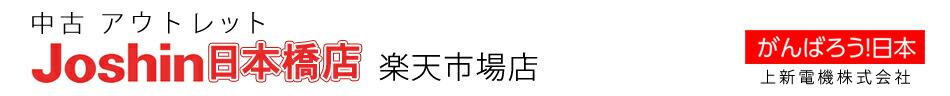 Joshin中古PC 楽天市場店