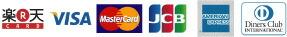 利用可能なクレジットカード(楽天カード、VISA、MasterCard、JCB、AMEX、Diners)