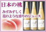 旬しぼり 日本の桃ジュース