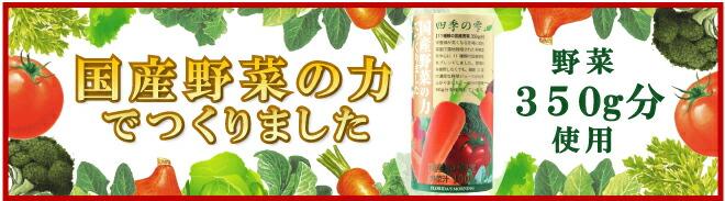 国産野菜の力