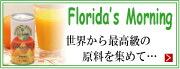 世界から最高級の原料を集めて。極上100%ジュース『フロリダスモーニング』
