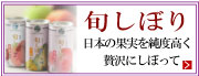 国内産地 品種限定ストレート果汁『旬しぼり』