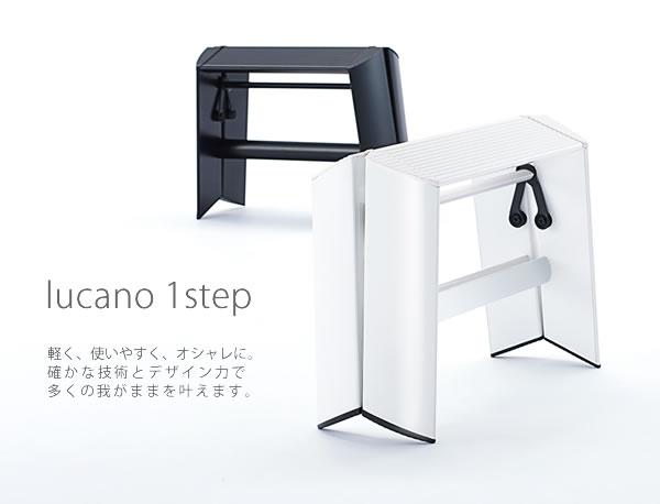 【楽天市場】「lucano 1step ルカーノワンステップ」脚立 踏み台 おしゃれで機能的、スタイリッシュな