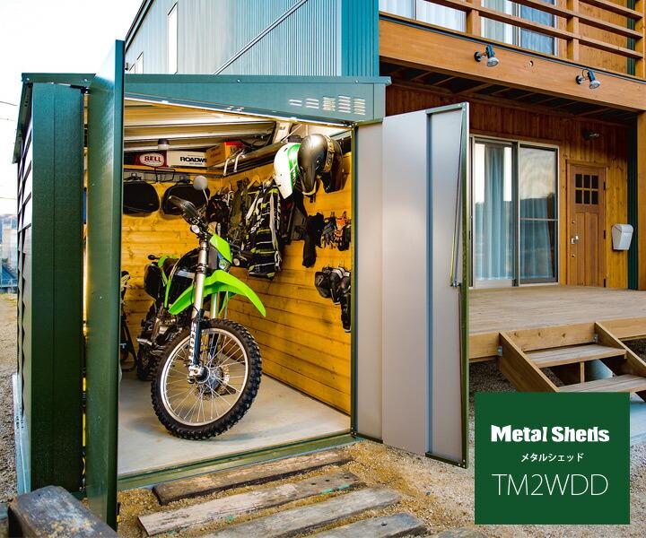 【楽天市場】バイクガレージ バイクシェルター ガレージ倉庫 バイク倉庫「メタルシェッド Tm2w ワイド 」大型