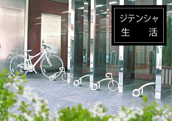 自転車 置き場 おしゃれ