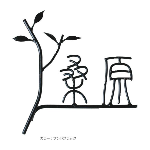 鉄文字:IS-72