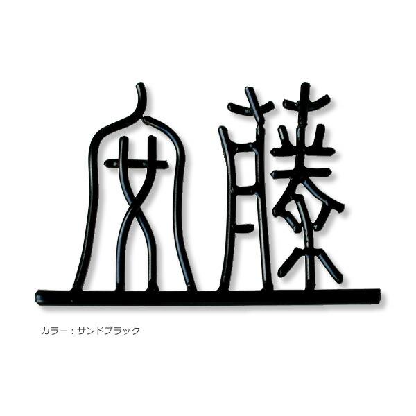 鉄文字:IS-73