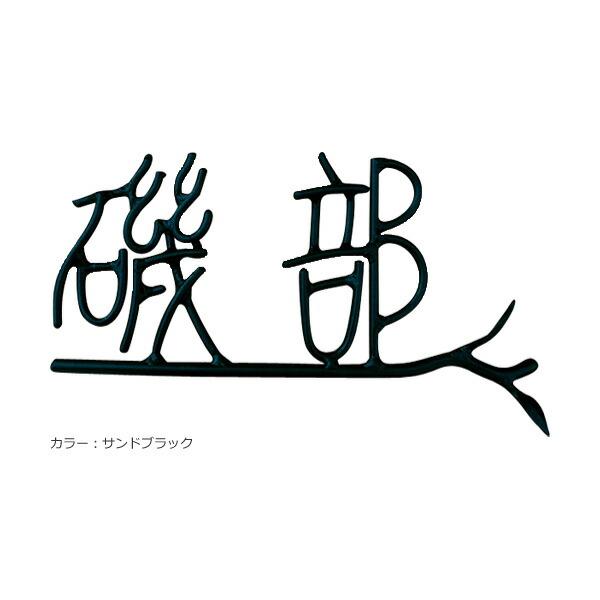 鉄文字:IS-75