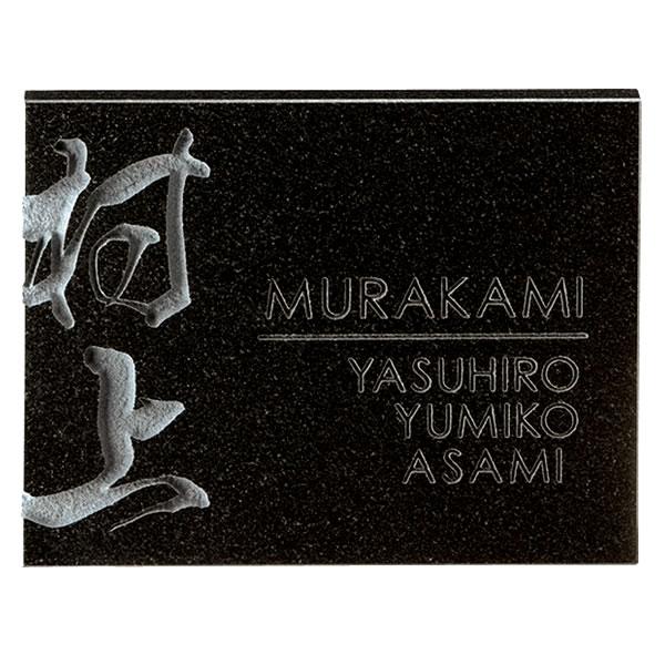 黒御影表札 彫込素彫