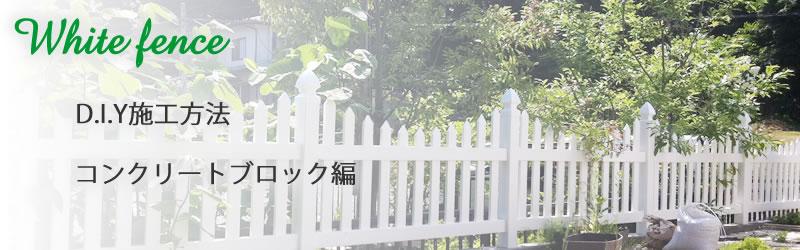 ホワイトフェンス D.I.Y施工方法 コンクリートブロック編