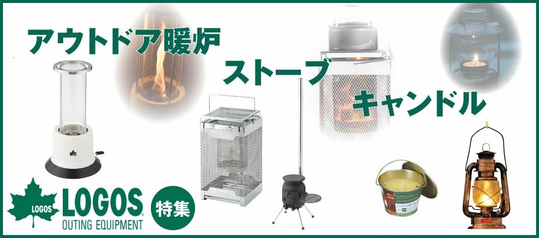 アウトドア暖炉 ストーブ キャンドル