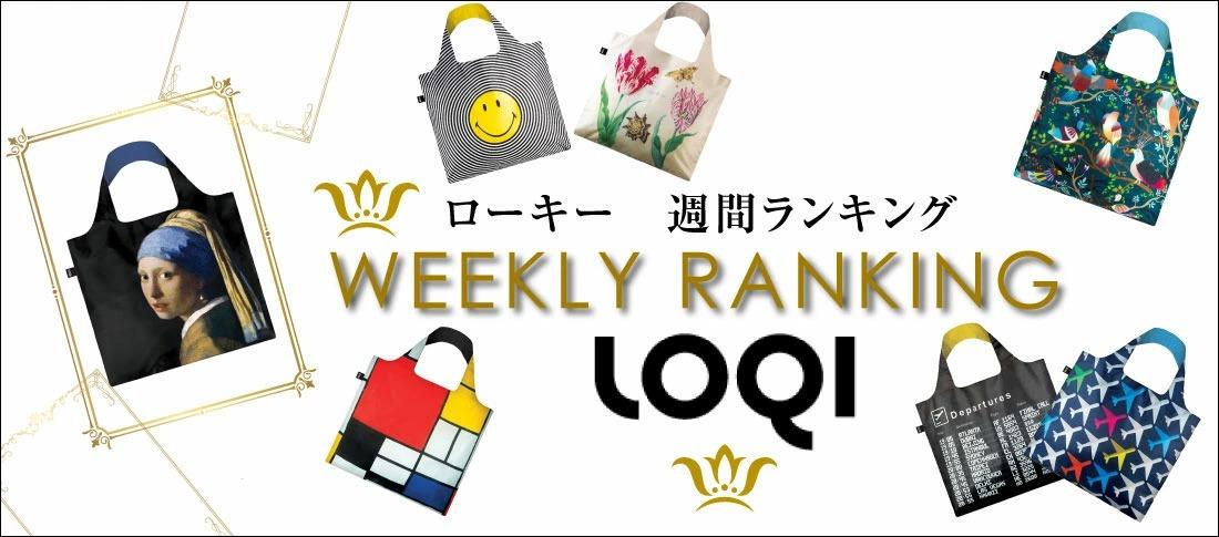 ローキー LOQI エコバッグの人気ランキング
