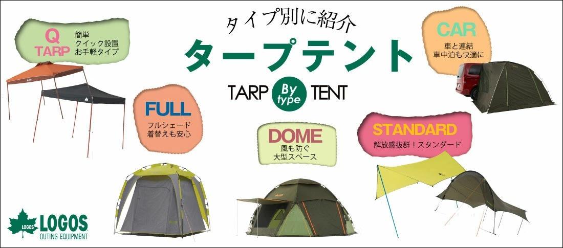 タープテント タイプ別