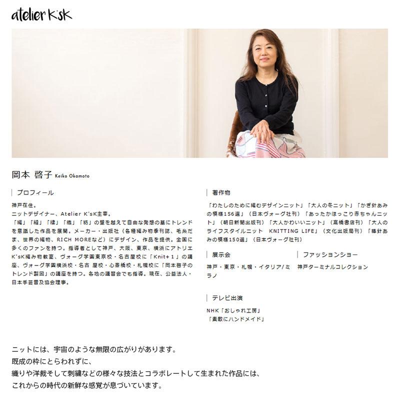 岡本啓子 プロフィール