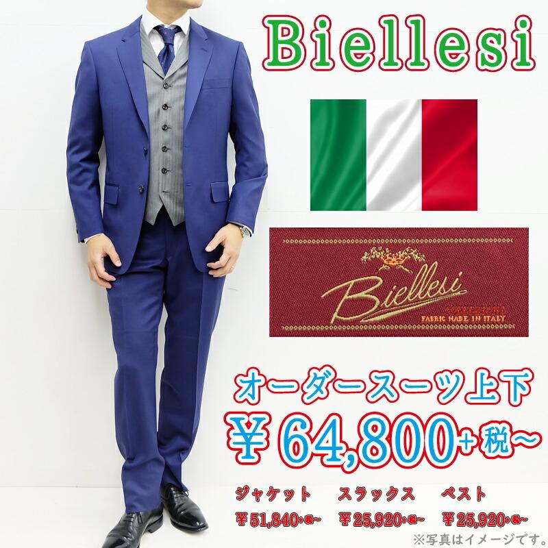 ビエレッシ Biellesi