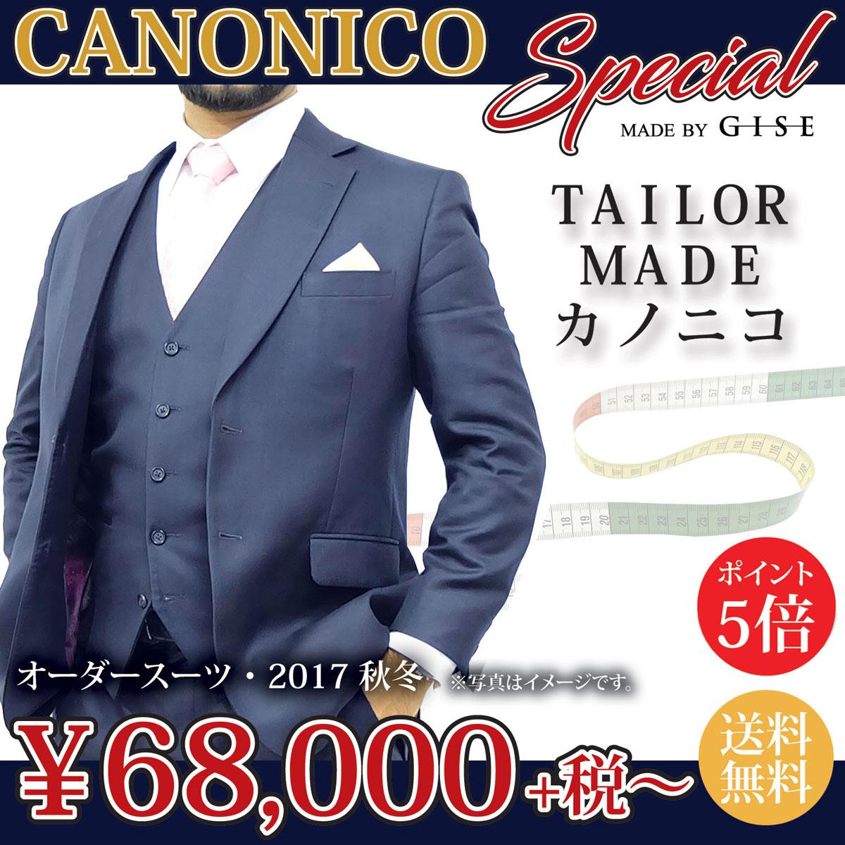 カノニコ CANONICO